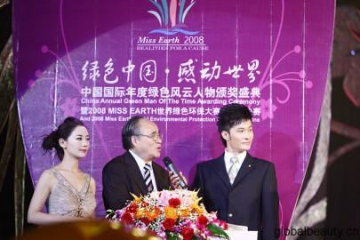 """中国国际绿色风云人物""""金境奖""""评选暨颁奖典礼"""