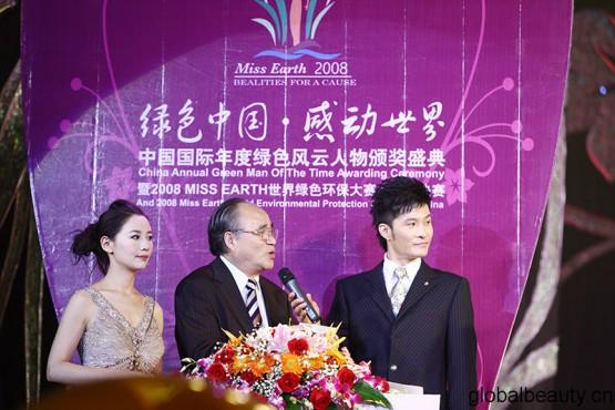 中国国际绿色风云人物评选颁奖晚会
