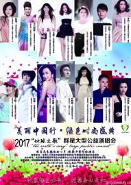 """2017美丽中国行·绿色时尚盛典""""地球之歌""""群星大型公益演唱会"""