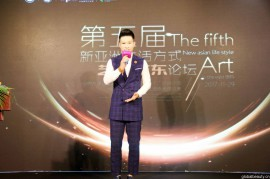 """2017广州设计周第五届""""新亚洲生活方式-艺术在东""""论坛"""