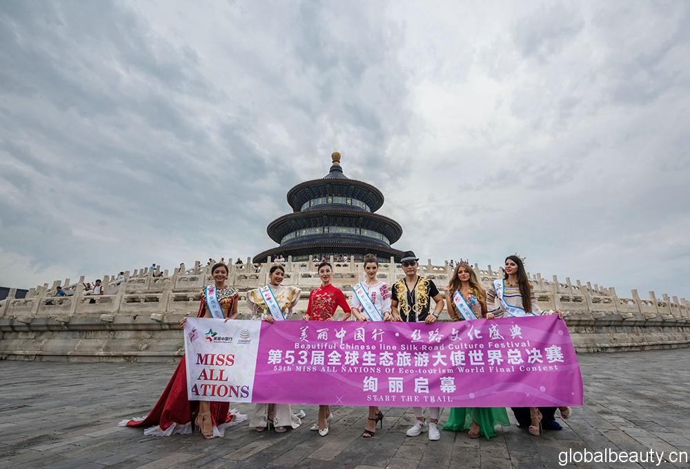美丽中国行 走进北京