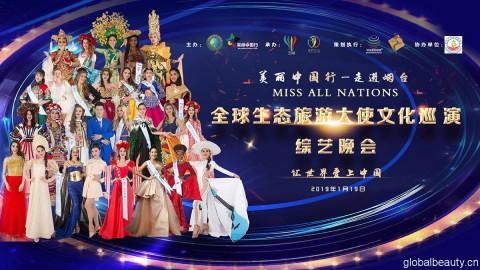 美丽中国行·丝路文化盛装巡演